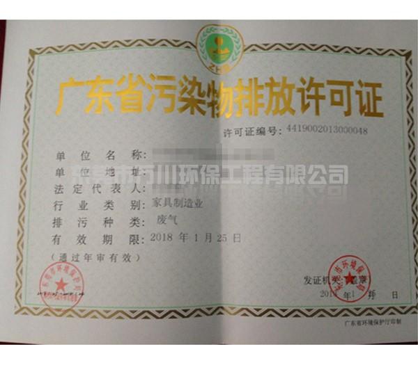 代办企业排污许可证